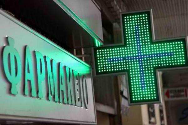 cae207d48f4 Θεσσαλονίκη: Ποια φαρμακεία θα είναι ανοιχτά σήμερα στην πόλη