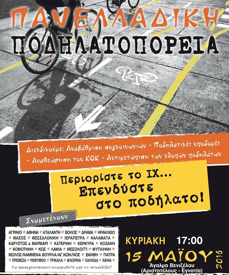Πρωτοβουλία από τις συλλογικότητες  Διεθνής Γυμνή Ποδηλατοδρομία Πολύχρωμοι  Ποδηλάτες   -τισσες. Ποδηλατικό Καρναβάλι