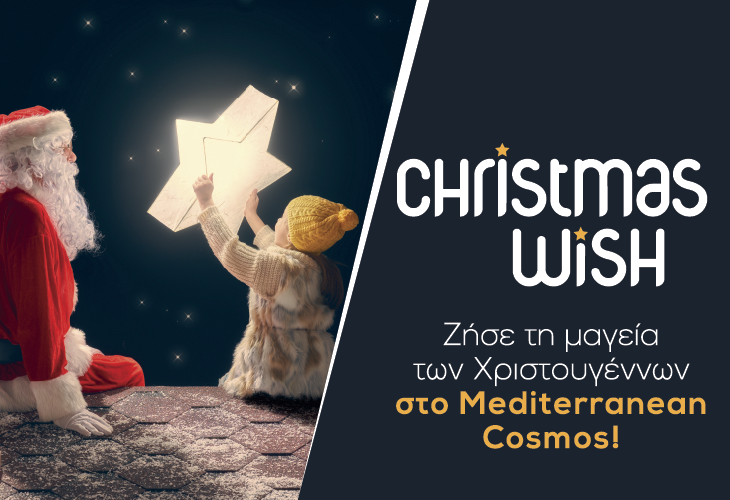 christmas_wish_sto_mediterranean_cosmos.png