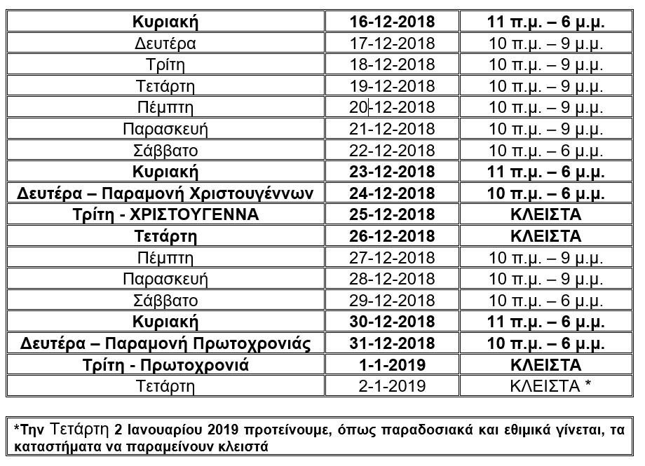 eortastiko-orario-esth-2018-hristoygenna.jpg
