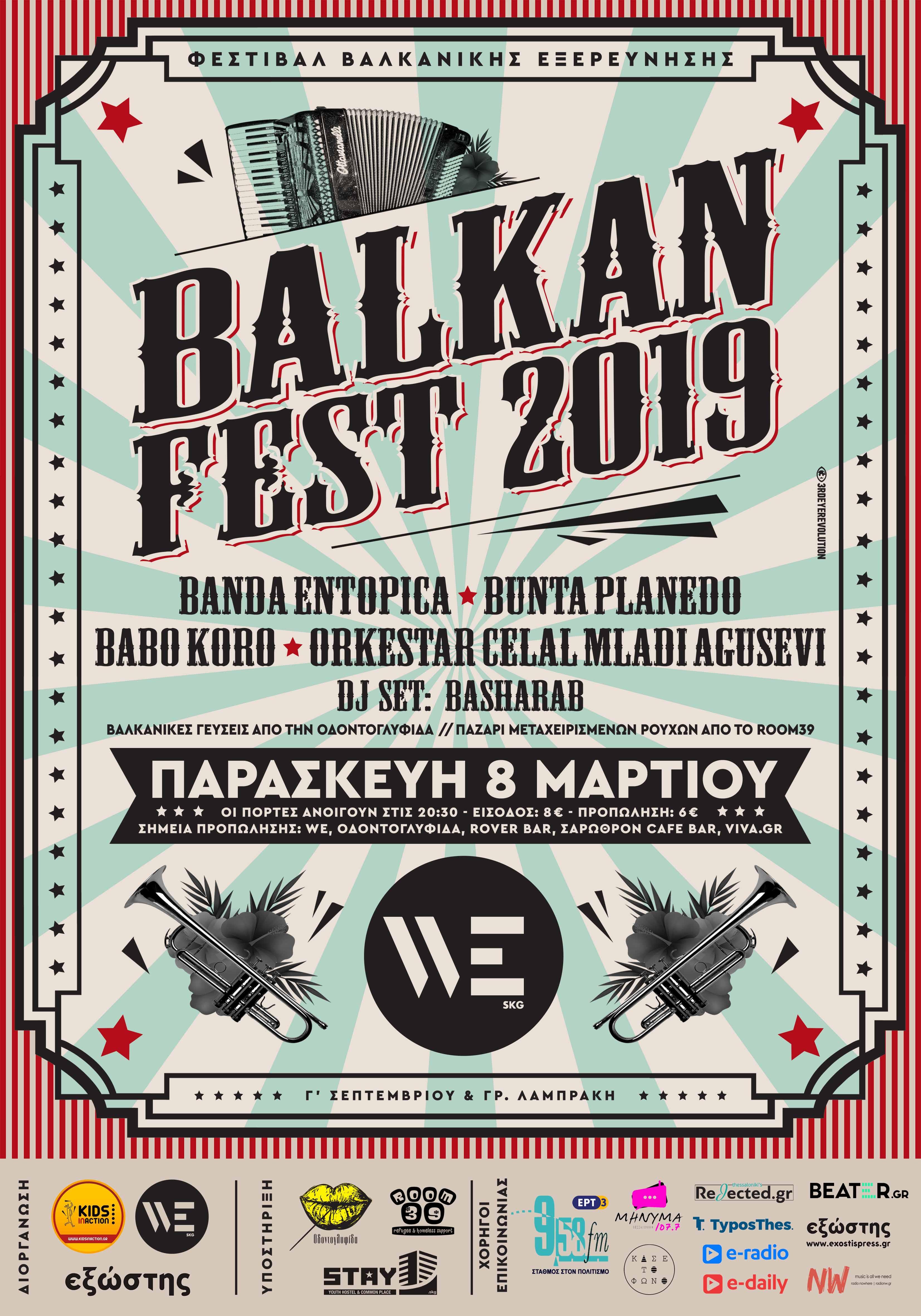 Η βαλκανική μουσική γιορτάζει στη Θεσσαλονίκη  35b3755e582