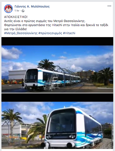 mylopoulos_anartisi_metro.png