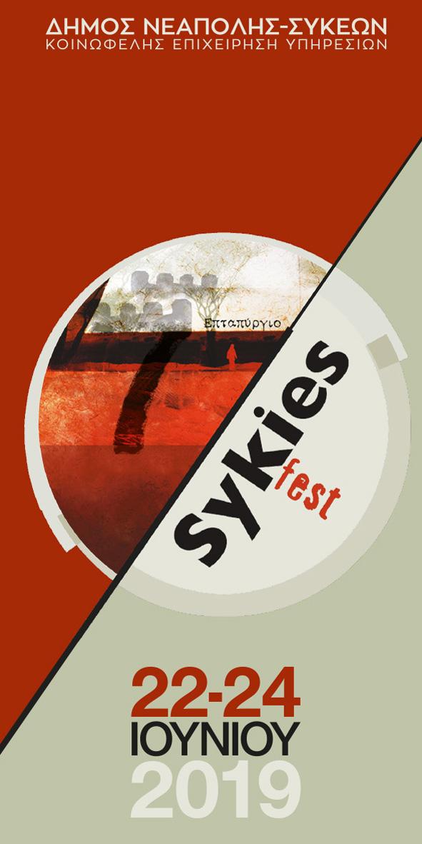 1._sykiesfest-exofyllo-p.jpg