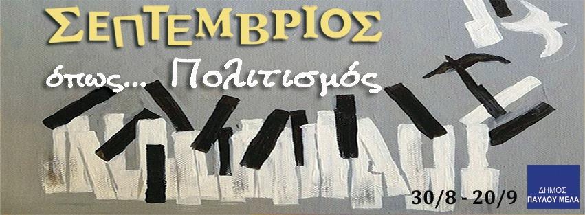 seppolitismos_2019_1.jpg