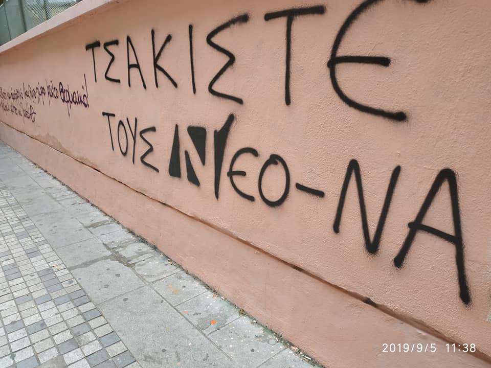 synthimata_sxoleio_thessaloniki_5.jpg