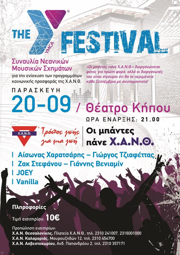 the_y_festival.jpg