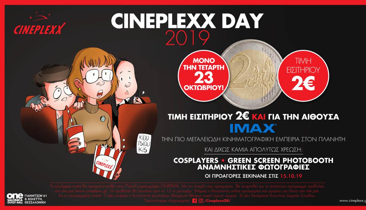 cineplexx.jpg