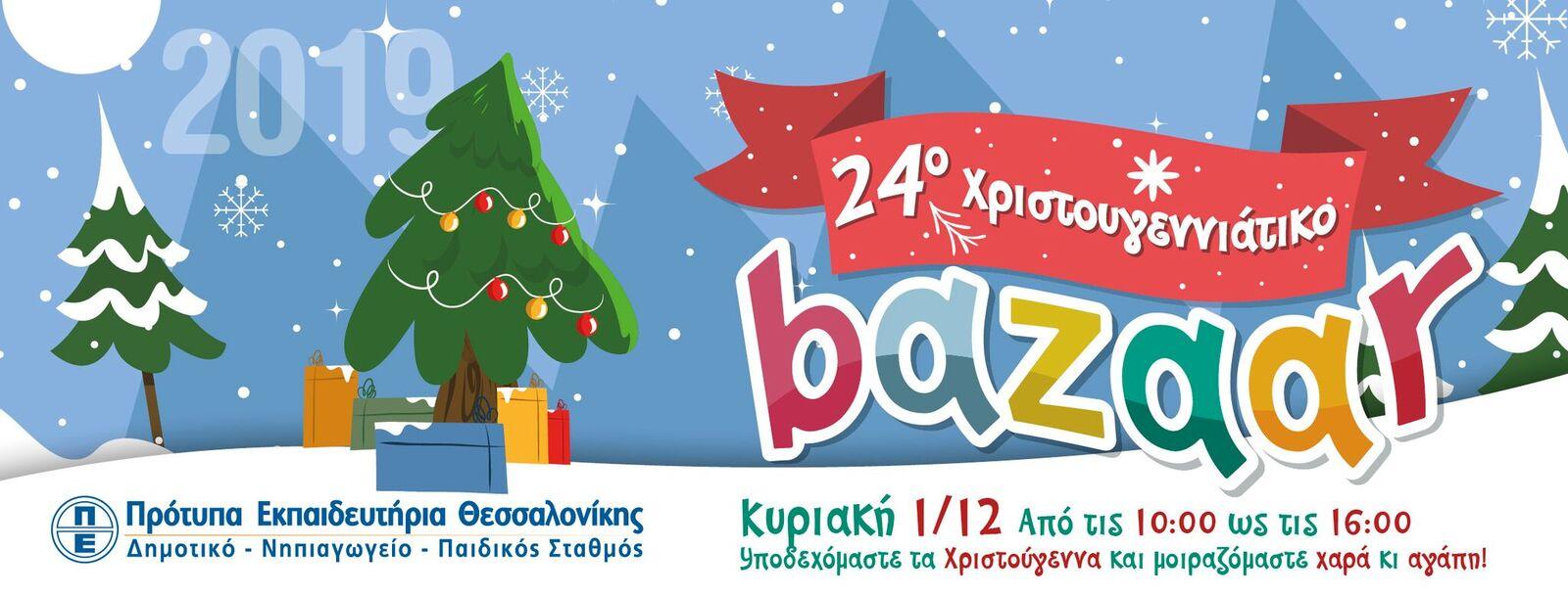bazaar_protypa.jpeg