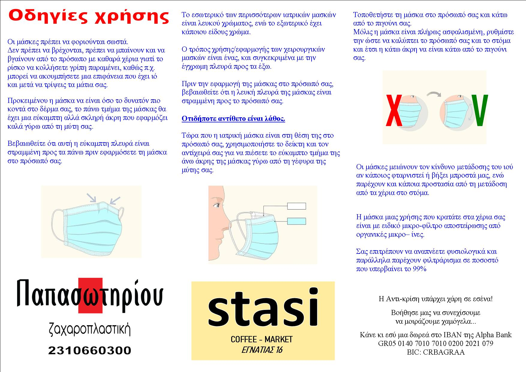 diafimistiko_1.jpg