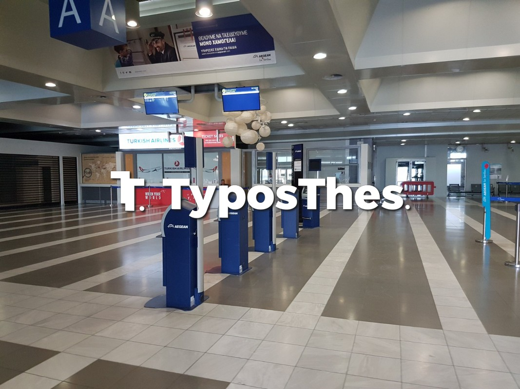 terminal-aerodromio-makedonia-1.jpg