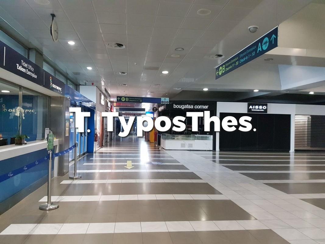 terminal-aerodromio-makedonia-5.jpg
