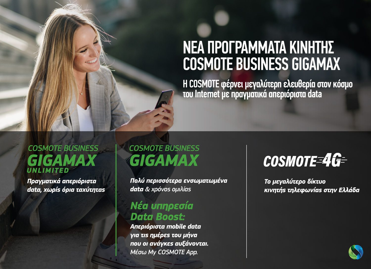 cosmote_gigamax_business_unlimited.jpg