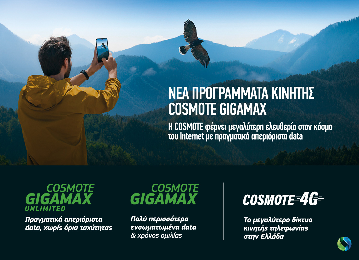 cosmote_gigamax_unlimited.jpg