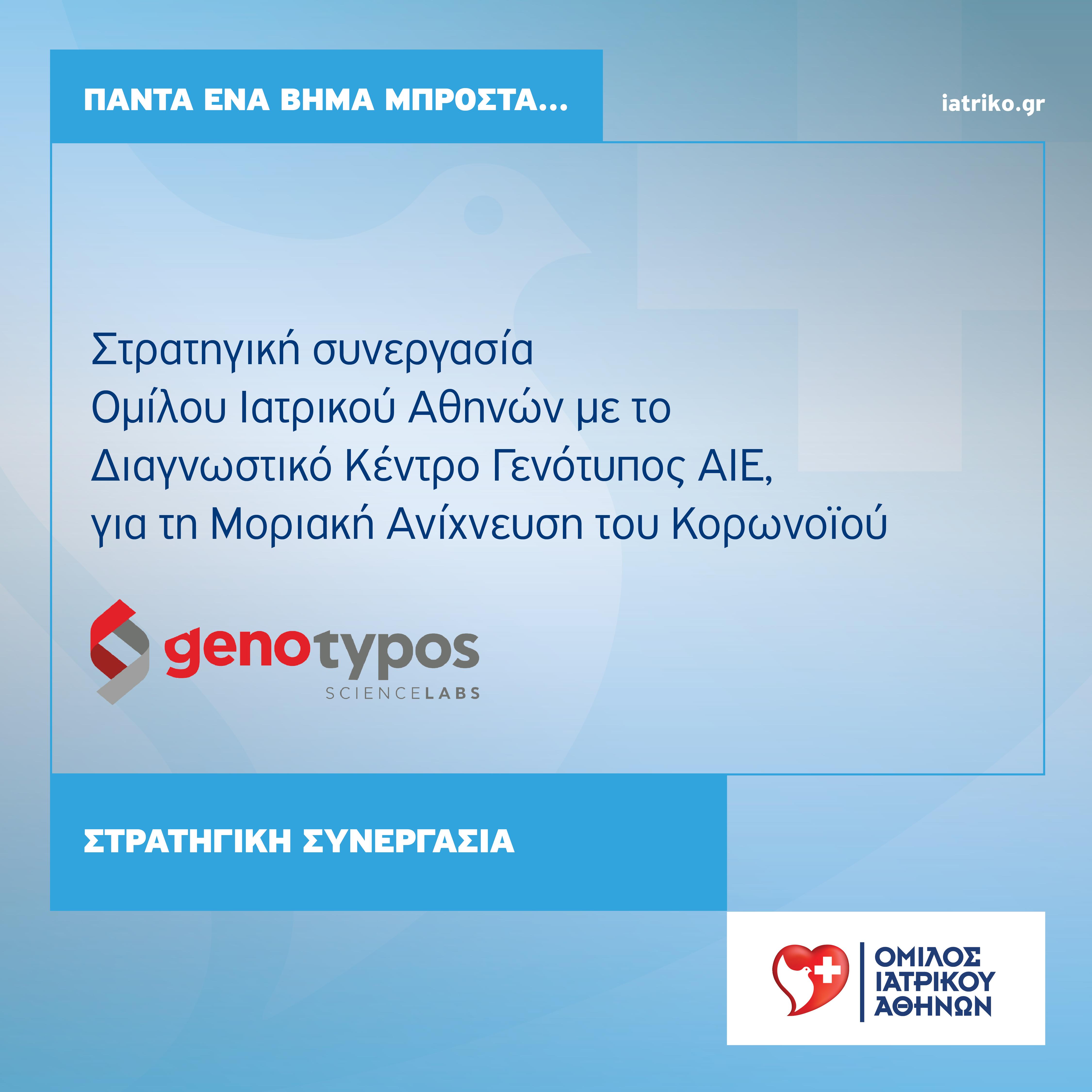 post_synergasia_me_genotypo_hires.jpg