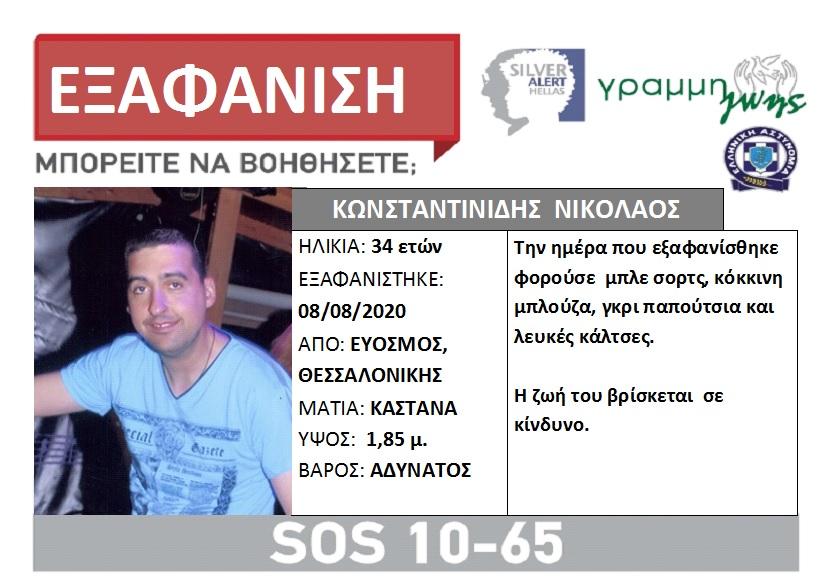 lost-konstantinidis.jpg