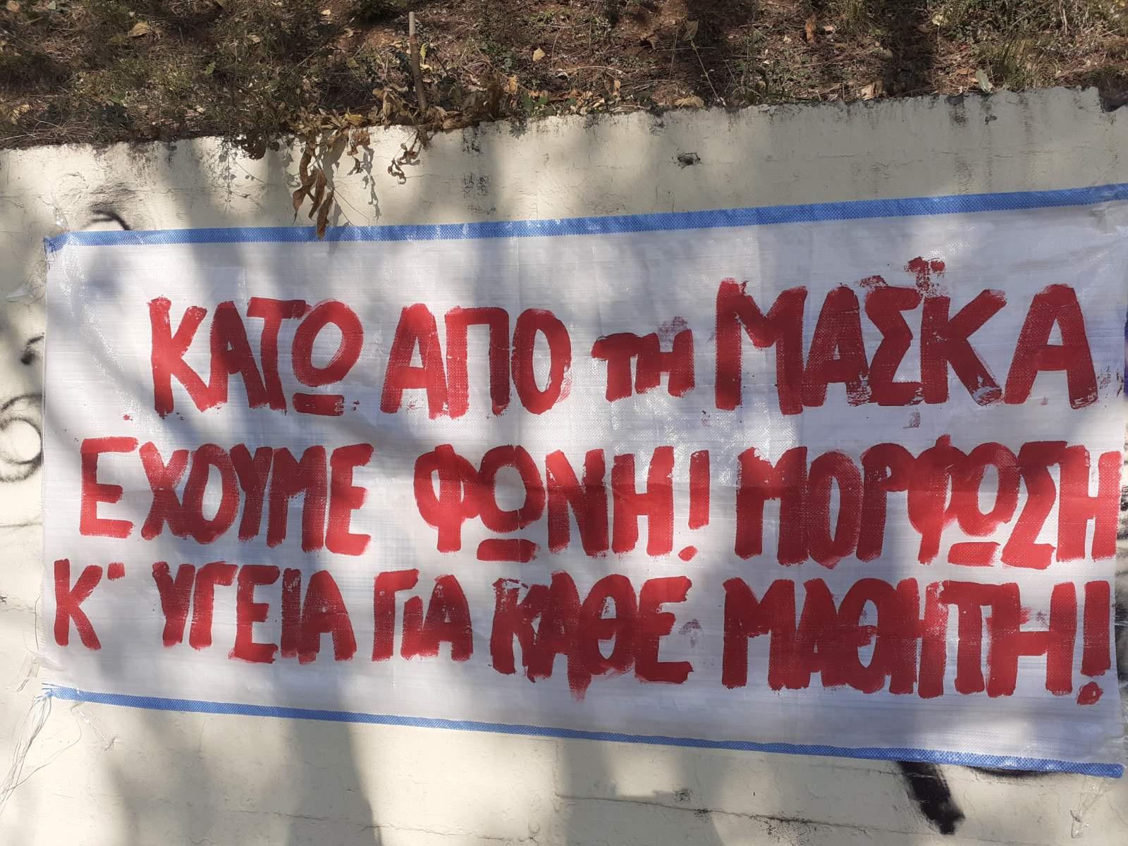 katalipsi_sxoleio_thessaloniki_1.jpg