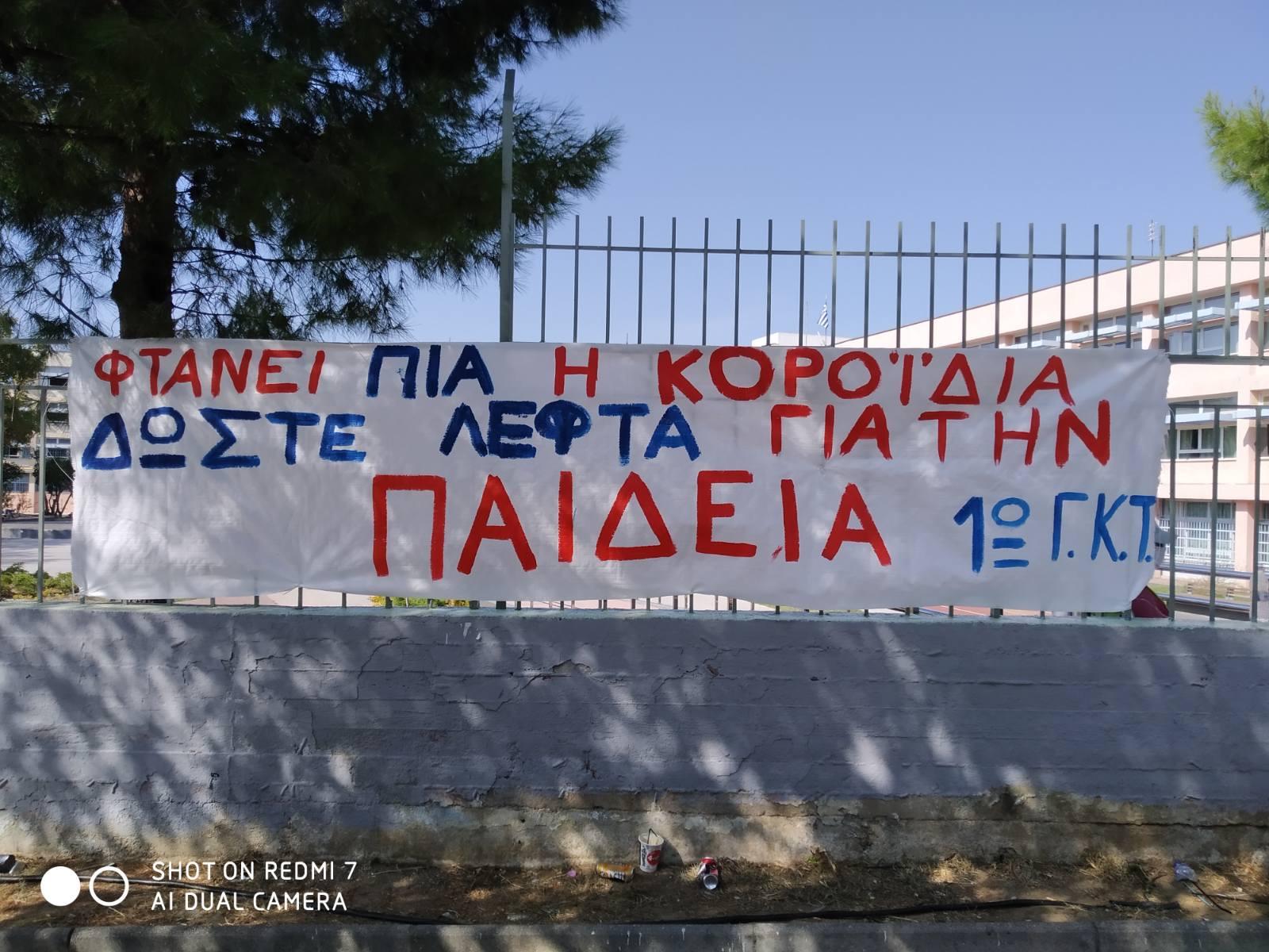 katalipsi_sxoleio_thessaloniki_6.jpg