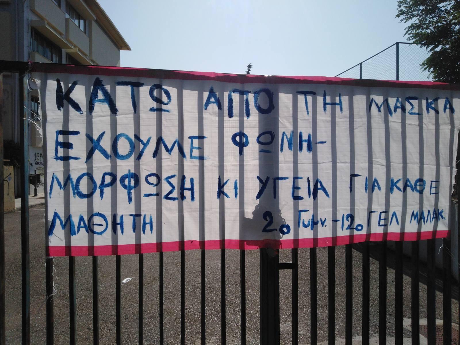 katalipsi_sxoleio_thessaloniki_7.jpg