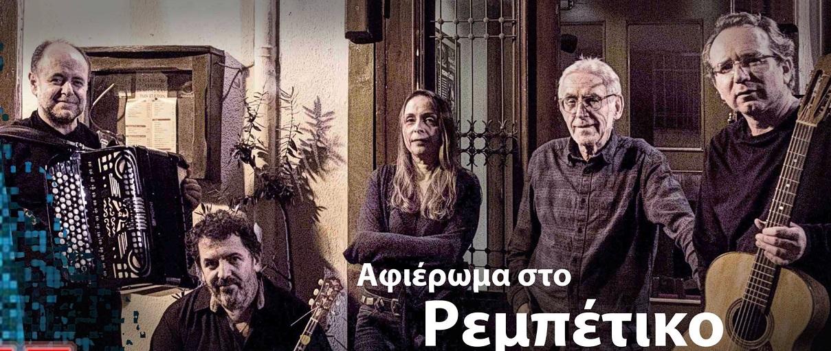 poltiismos_afierwma_rebetiko.jpg