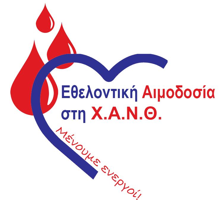 syrakoylogoaimodosia5.png