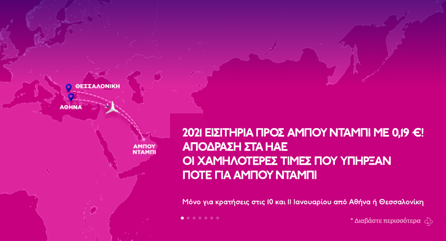 wizzair-offer