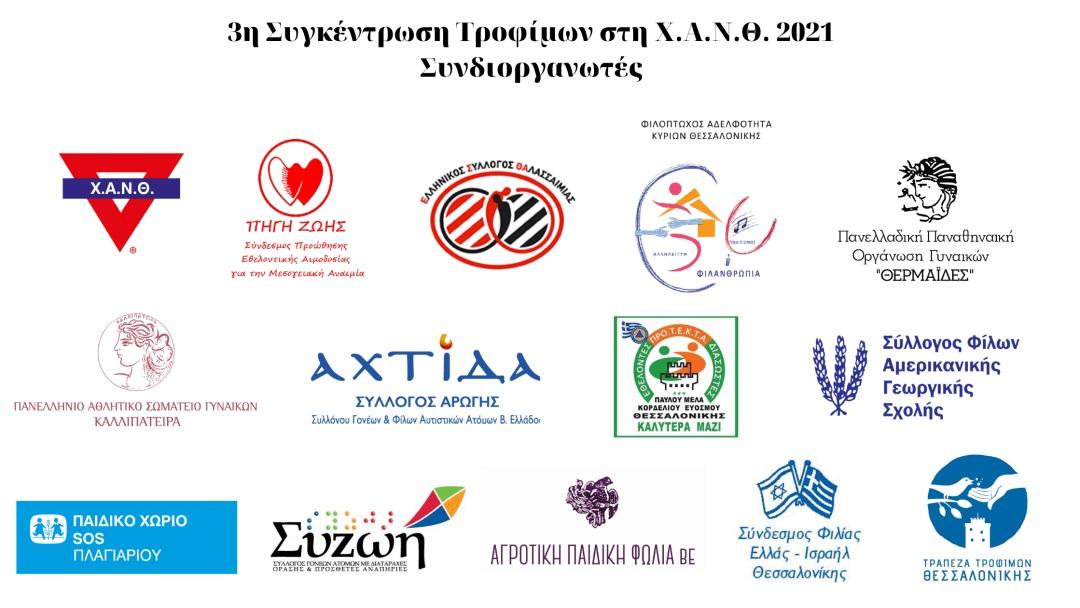sygkentosi-trofimon-2021-2.jpg