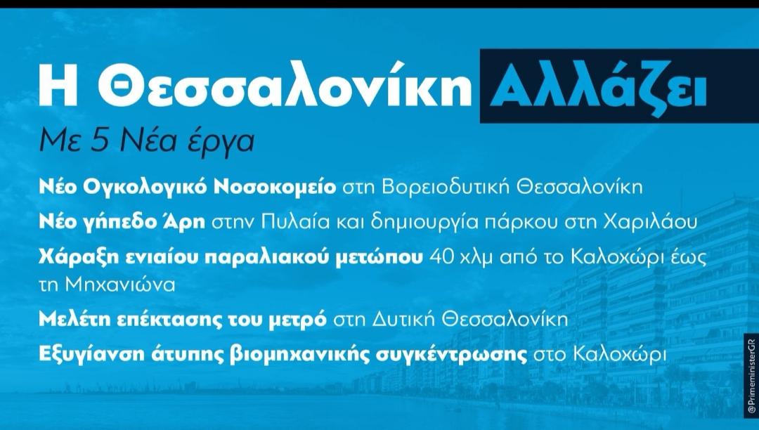 thessaloniki-erga.jpg