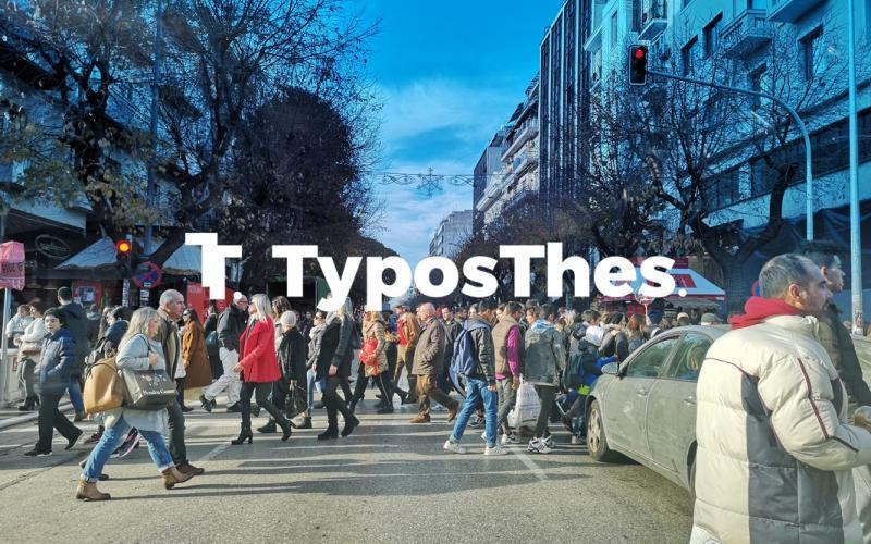 Θεσσαλονίκη  Πώς κινήθηκε η αγορά το τελευταίο τριήμερο  1d480f6948e