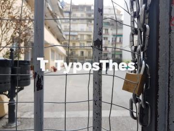 ΤΩΡΑ: Τηλεφώνημα για βόμβα σε σχολείο στη Θεσσαλονίκη